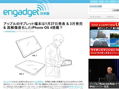 Apple製のタブレット端末が1月末に発表される?