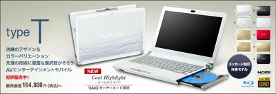 【速報!】VAIO2009年春モデル発表!(その1)