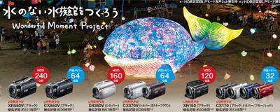 新ハイビジョンハンディカム「HDR-CX550V/XR550V」先行予約販売開始!