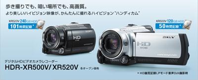 暗がりに強くて手ブレにさらに強くなったHDDハンディカム「HDR-XR520V」