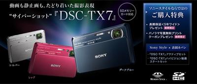 AVCHDフルHD動画やTransferJetを備えた新サイバーショット「DSC-HX5V、TX7」