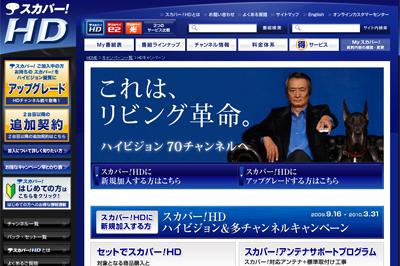 2010年夏から「スカパー! HD」でに3D放送を開始!