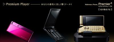 ソニエリから、「Walkman Phone, Premier3」と「Cyber-shotケータイ S001」を発表!