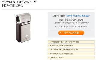 """ハイビジョンハンディカム「HDR-TG1」とデータプロジェクター""""Eシリーズ""""が値下げ。"""