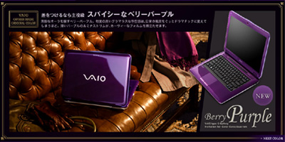 VAIO typeCに新色のベリーパープル&ヌードベージュ販売開始!
