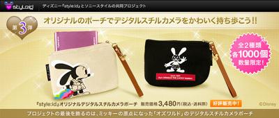 ディズニー「style:id」コラボ最後は、幸せなウサギのデジカメポーチ!