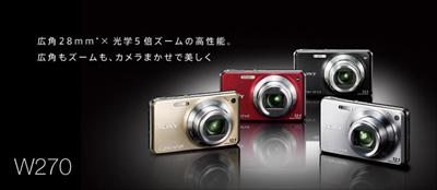 広角28mmと光学5倍ズームでハイビジョン動画も撮れる「DSC-W270」
