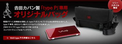 "VAIO typeP専用の""PORTER限定バッグ""販売開始!"