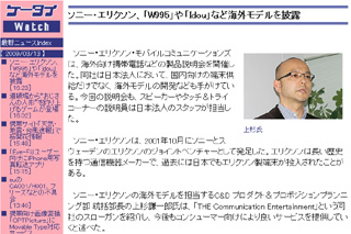 国内発売を期待するソニエリの新ケータイ「W995」と「Idou」