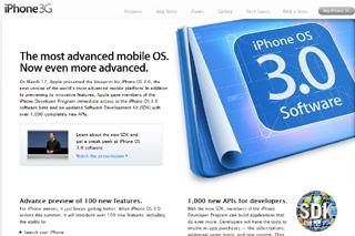iPhone用新OS「iPhone OS 3.0」がこの夏リリース。