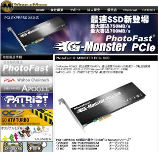 PhotoFastから、PCI接続SSDや、SLCタイプSSDが登場!