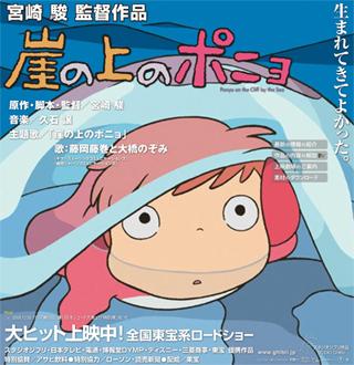 「崖の上のポニョ」がついにBlu-ray化!でも12月発売。