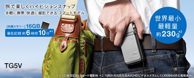 16GBメモリー内蔵、ワイコンに対応した世界最小・最軽量HDハンディカム「HDR-TG5V」