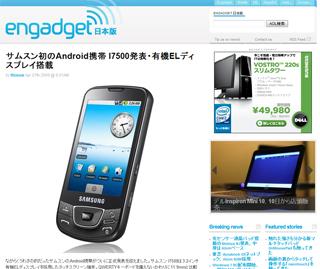 HTCに続き、SamsungからもAndroidケータイを発売。