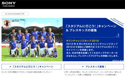 サッカー日本代表戦チケットプレゼント&プレスキッズ募集キャンペーン!