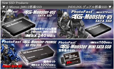 PhotoFastから、自分でSSDを選べるPCI接続「G-MONSTER-PROMISE」登場!