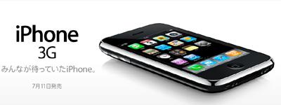 ついに発表!「iPhone 3G」、日本でも7月11日に発売!