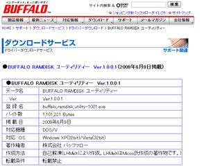 BUFFALOから32bitOSの管理外メモリーを利用できるRAMディスクソフト。