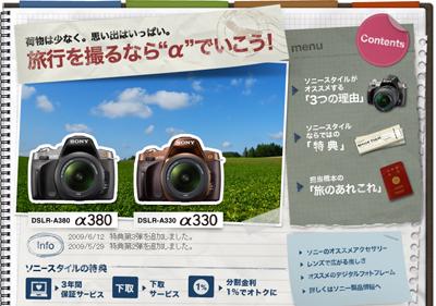 デジタル一眼レフカメラ「α380、α330」が特典山盛りで先行予約販売開始!