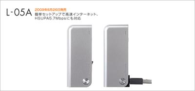Wi-Fi経由でPCをネットにつなげる「N-06A」ってこれからのケータイの理想かも?
