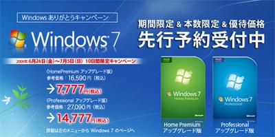 10日間限定&本数限定の「Windows7先行予約受付」開始!