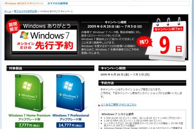 予想以上に期待されていた「Windows7アップグレード」
