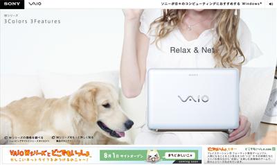 VAIO初のネットブックWシリーズ発表&WiMAX搭載モデル正式発表!