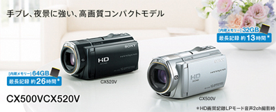 メモリーハンディカム「HDR-CX520V」に価格とポイントの変更。