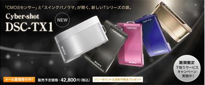 暗がりに強くて綺麗に撮れるサイバーショット「DSC-TX1」「DSC-WX1」登場!