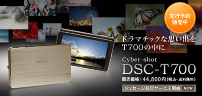 「DSC-T700」「DSC-T77」メッセージ刻印サービス付で先行予約販売開始!