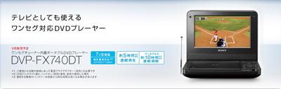 4色のカラバリから選べるシンプルなポータブルDVDプレーヤー「DVP-FX730」