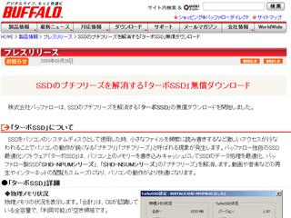 BUFFALAO、SSDのプチフリを解消するアプリを無償ダウンロード。