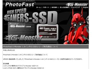 PhotoFast製1.8インチSSD(ZIF、IDE50ピン)V3モデルが発売延期。