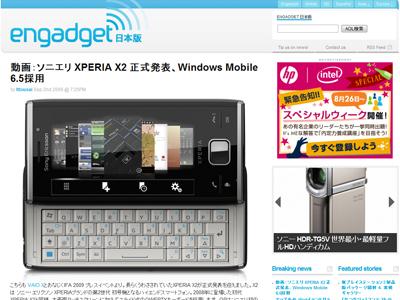 Windows Mobile 6.5を採用したSonyEricsson「XPERIA X2」