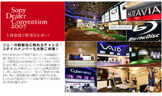 今日は、「Sony Dealer Convention 2008」