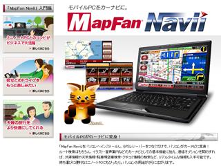 ちっちゃいPCに最適なナビソフト!?「MapFan Navii Ver.1.5」