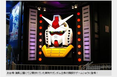 「東京ゲームショウ2009」で生きながらえていたお台場ガンダムの頭。