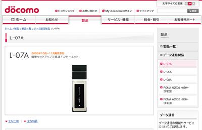 上り最大5.7Mbpsに対応したExpress Card型「L-07A」発表!