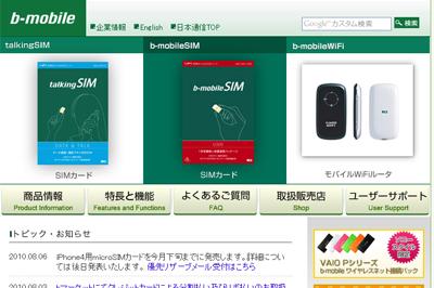 日本通信、今度はSIMフリー版iPhone4用のmicroSIMを8月中に発売!