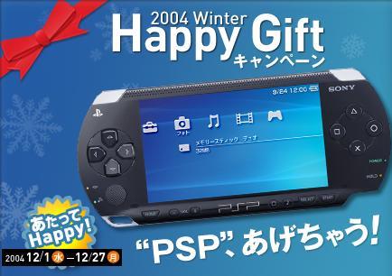 もらえるもんなら欲しいっ「PSP」!