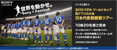 2010 FIFA ワールドカップ南アフリカ大会の観戦ツアーが当たるかもしれないキャンペーン。