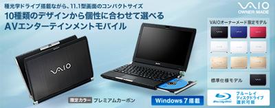 モバイルだけどハイパフォーマンス、CULVを搭載した「VAIO Tシリーズ」Windows7モデル