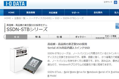 高速な東芝製SSDを、I・O DATAが販売開始。