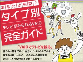 テレビを観るという基準でVAIOを選んでみる?