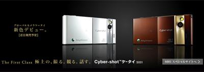 Cyber-shotケータイ「S001」に新色2カラー追加。