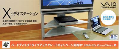 Xビデオステーション、VAIO type L(15.4型)にHDDアップグレードキャンペーン!
