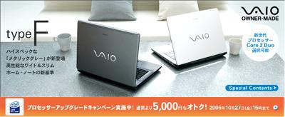 VAIO typeF、VAIO type F lightそれぞれにキャンペーン開始!