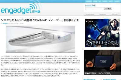 """ソニエリ製Androidケータイ""""Rachael""""のコンセプト動画x2"""