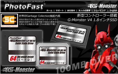 PhotoFastからSamsung製チップと新コントローラを搭載した1.8インチSSD登場!