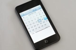 iPod touchをv1.1.2にアップデート。